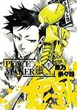 初回限定版 PEACE MAKER 鐵(7) (マッグガーデンコミックス ビーツシリーズ)