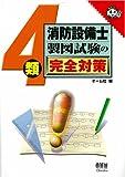 4類消防設備士 製図試験の完全対策 (なるほどナットク!)