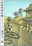 西遊妖猿伝 (11) (希望コミックス (317))