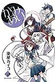 かみあり 2 (IDコミックス REXコミックス)