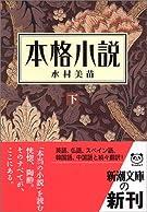 本格小説〈下〉 (新潮文庫)