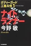 ボディーガード工藤兵悟 / 今野 敏 のシリーズ情報を見る