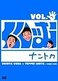 amazon.co.jp くりぃむナントカ VOL.パー