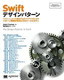 Swiftデザインパターン (Programmers SELECTION)