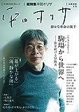 平田オリザ (文藝別冊)