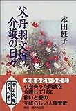 父・丹羽文雄 介護の日々 (中公文庫)