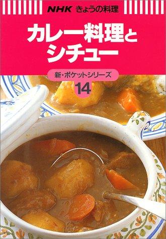カレー料理とシチュー (NHKきょうの料理 新・ポケットシリーズ)