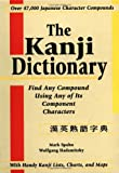 The Kanji Dictionary (English and Japanese Edition) (0804820589) by Spahn, Mark