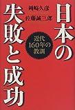 日本の失敗と成功―近代160年の教訓