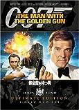007 黄金銃を持つ男  [DVD]