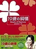 19歳の純情 DVD-BOX1