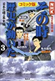 NHKその時歴史が動いた コミック版〈3〉日本の曙・幕末編