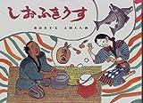 しおふきうす (日本の民話えほん)