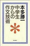 中学生からの作文技術 (朝日選書)