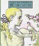 灰かぶり (絵本・グリム童話)