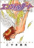 エンジェルノート 5 (ヤングジャンプコミックス)