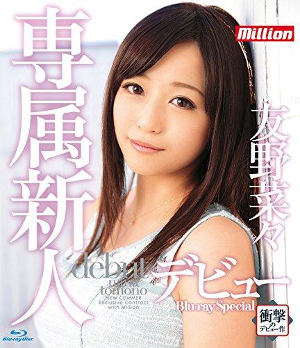 [友野菜々] million専属新人デビュー 友野菜々 Blu-ray Special / million