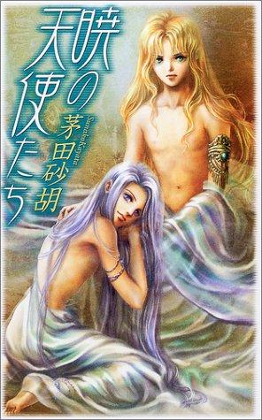 暁の天使たち (C・NOVELSファンタジア)