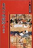 東北の地獄絵―死と再生 (三弥井民俗選書)