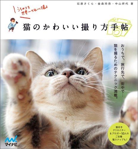 猫のかわいい撮り方手帖 ~うちのコを世界一かわいく撮る~