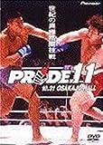 PRIDE.11 大阪城ホール [DVD]
