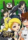 怪物王女 vol. 8 [DVD]