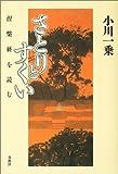 さとりとすくい―涅槃経を読む (新・興福寺仏教文化講座)