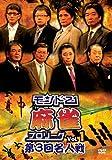 モンド21麻雀プロリーグ 第3回名人戦 Vol.1 [DVD]