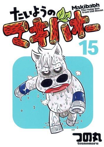たいようのマキバオー 15 (プレイボーイコミックス)