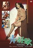 青い経験 トリプルBOX [DVD]