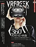 VR FREEK(ブイアールフリーク) 夏号 2016年 07 月号 [雑誌]: DTMマガジン 増刊