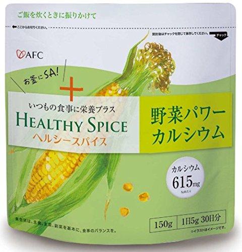 ヘルシースパイス野菜パワーカルシウム 150g