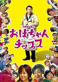 おばちゃんチップス [DVD]