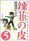 辣韮の皮―萌えろ!杜の宮高校漫画研究部 (5) (Gum comics)