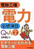 電験三種「電力」必修項目Q&A 第2版