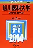 旭川医科大学(医学部〈医学科〉) (2014年版 大学入試シリーズ)