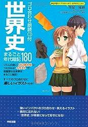ゴロ合わせ朗読CD付 世界史まるごと年代暗記180