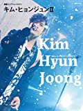 """ぴあ ライブフォトマガジン キム・ヒョンジュンII Kim Hyun Joong Japan Tour 2013 """"UNLIMITED"""""""