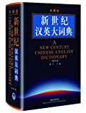 A New Century Chinese-English Dictionary (Smaller Print Edition) (Chinese and English Edition)