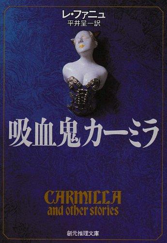 吸血鬼カーミラ 創元推理文庫 506-1