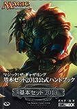 マジック:ザ・ギャザリング 基本セット2013公式ハンドブック (ホビージャパンMOOK 454)