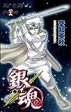 銀魂 第29巻 (ジャンプコミックス)