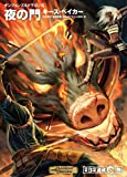 D&Dノベル 夜の門 (ドリーミング・ダーク第三部 完結編) (HJ文庫G キ 1-1-5 ダンジョンズ&ドラゴンズ)(キース・ベイカー)