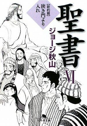 聖書〈6〉新約篇 狭き門より入れ (幻冬舎文庫)