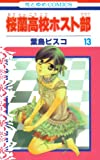 桜蘭高校ホスト部 13 (13) (花とゆめCOMICS)