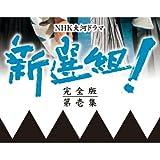 大河ドラマ 新選組! 完全版 第壱集 DVD-BOX 全7枚セット【NHKスクエア限定商品】