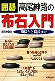 囲碁 高尾紳路の布石入門—初級から初段まで