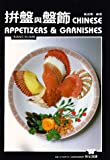 Chinese Appetizers and Garnishes (English and Mandarin Chinese Edition)