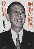 昭和の妖怪 岸信介 (中公文庫)