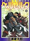 ベルセルク 第18巻 1999-10発売